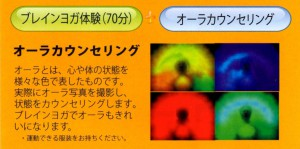 aura広告・画像